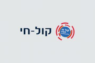רדיו קול חי | 26.12.2013