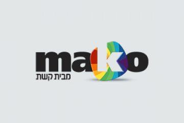 Mako | 25.12.2013